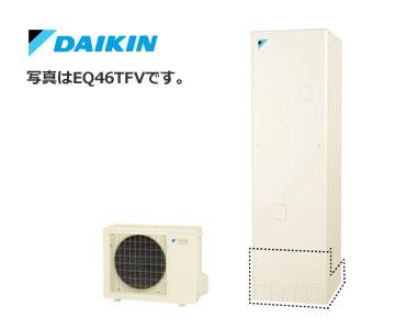 ダイキン エコキュート「EQ46TFV」