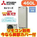 三菱電機 エコキュート Sシリーズ「SRT-S464U」