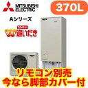 三菱電機 エコキュート Aシリーズ「SRT-W374」
