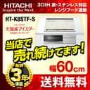 日立 IHクッキングヒーター K8Tシリーズ「HT-K8STF」