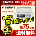 日立 IHクッキングヒーター K8Tシリーズ「HT-K8STWF」