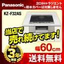 パナソニック IHクッキングヒーター F32シリーズ「KZ-F32AS」