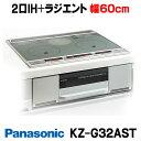 パナソニック IHクッキングヒーター G32シリーズ「KZ-G32AST」