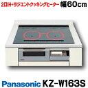 パナソニック IHクッキングヒーター Wシリーズ「KZ-W163S」