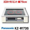 パナソニック IHクッキングヒーター Wシリーズ「KZ-W173S」