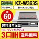 パナソニック IHクッキングヒーター Wシリーズ「KZ-W363S」