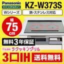 パナソニック IHクッキングヒーター Wシリーズ「KZ-W373S」