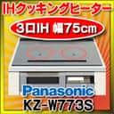パナソニック IHクッキングヒーター Wシリーズ「KZ-W773S」
