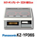 パナソニック IHクッキングヒーター Yシリーズ「KZ-YP36S」