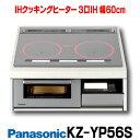 パナソニック IHクッキングヒーター Yシリーズ「KZ-YP56S」