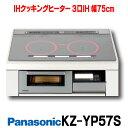パナソニック IHクッキングヒーター Yシリーズ「KZ-YP57S」
