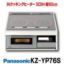パナソニック IHクッキングヒーター Yシリーズ「KZ-YP76S」