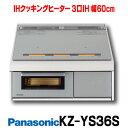 パナソニック IHクッキングヒーター YSシリーズ「KZ-YS36S」