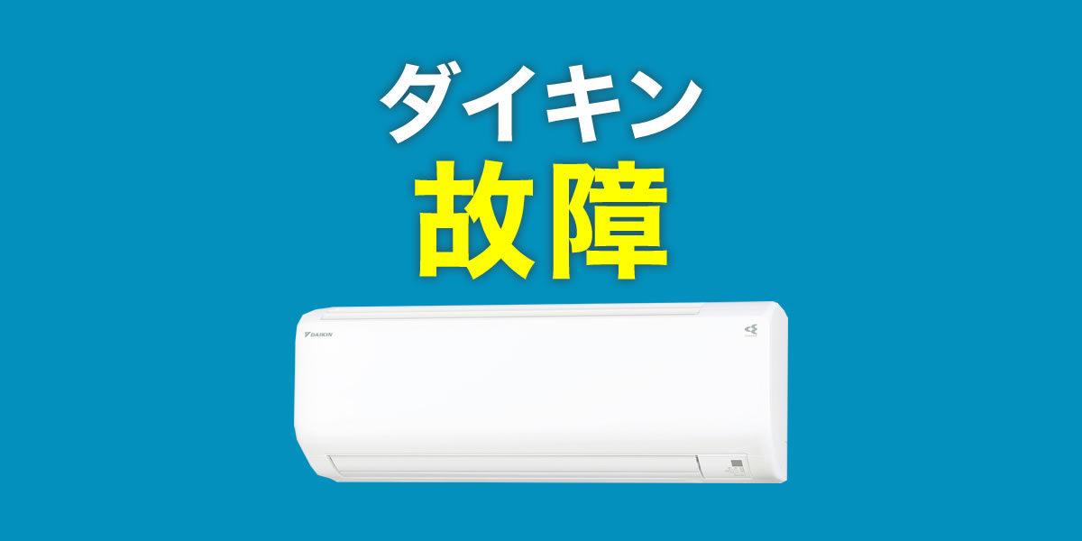 コード u0 エアコン エラー ダイキン