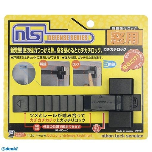 日本ロックサービス 補助錠カチカチロック