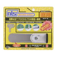 日本ロックサービス 補助錠はいれーぬ (鍵付)