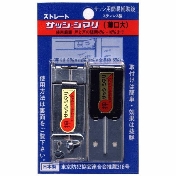 伊藤製作所 補助錠ストレート・サッシシマリ(薄口大)