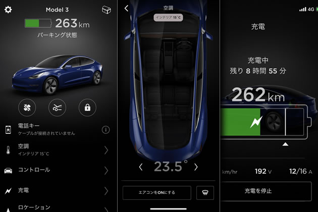 アプリで蓄電池の残量や、車両の残走行距離もリアルタイムで確認することが可能