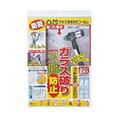 ノムラテック凹凸ガラス専用防犯フィルム500 N-2077