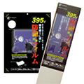 リンテックコマース防犯フィルム395μ HGS39P